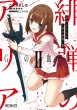 緋弾のアリア Gの血族 2 Mfコミックス アライブシリーズ
