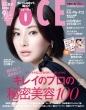 付録なし版 VOCE (ヴォーチェ)2020年 9月号