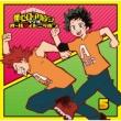 ラジオCD「僕のヒーローアカデミア ラジオ オールマイトニッポン」Vol.5
