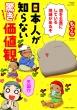 日本人が知らない驚き価値観 BAMBOO ESSAY SELECTION