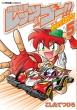 爆走兄弟レッツ & ゴー!! Return Racers!! 5 てんとう虫コミックス スペシャル