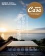 Casa Brutus特別編集 杉本博司が案内するおさらい日本の名建築 完全版 マガジンハウスムック