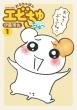 おるちゅばんエビちゅ ちゅー 1 アクションコミックス