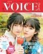 VOICE Channel VOL.12 コスミックムック