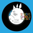 STUDIO GHIBLI 7inch BOX (追加プレス/BOX仕様/5枚組/7インチシングルレコード)