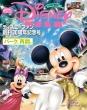 Disney FAN (ディズニーファン)2020年 9月号