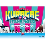 「KURAGAE-私たちのこと、推してください!-」