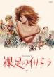 裸足のイサドラ(スペシャル・プライス)【DVD】