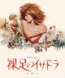 裸足のイサドラ(スペシャル・プライス)【Blu-ray】