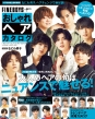 FINEBOYS+plus おしゃれヘアカタログ ' 20-' 21 AUTUMN-WINTER【表紙:なにわ男子】