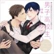 彼らの恋の行方をただひたすらに見守るCD 「男子高校生、はじめての」Episode10 after Disc〜SIGN〜