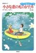 小さな恋のものがたり 第45集