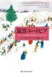 定本 災害ユートピア なぜそのとき特別な共同体が立ち上がるのか 亜紀書房翻訳ノンフィクション・シリーズ