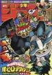 週刊少年ジャンプ 2020年 8月 17日号【表紙巻頭カラー:僕のヒーローアカデミア】