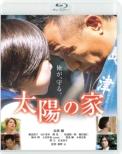 太陽の家【Blu-ray】