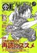 ONE PIECE magazine Vol.10 集英社ムック