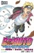 BORUTO -ボルト--NARUTO NEXT GENERATIONS-12 ジャンプコミックス
