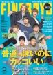 FINEBOYS (ファインボーイズ)2020年 9月号【表紙:ジャニーズWEST】