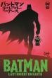 バットマン: ラストナイト・オン・アース