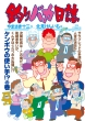 釣りバカ日誌 106 ビッグコミックオリジナル