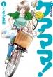 新生ヘルプマン ケアママ! 1 ソノラマ+コミックス