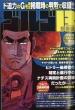 ゴルゴ13(B5)Vol.200 ビッグコミック 2020年 9月 12日号増刊