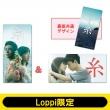 【Loppi限定】オリジナルWポケットチケットホルダー 2種セット(※2回目受付)/ 映画『糸』