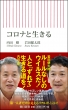 コロナと生きる 朝日新書