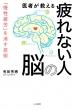 医者が教える疲れない人の脳