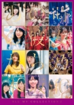 ALL MV COLLECTION2〜あの時の彼女たち〜 【完全生産限定盤】(Blu-ray)