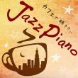 カフェで聴きたい Jazz Piano Cool Pops