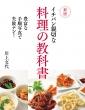 イチバン親切な料理の教科書 豊富な手順写真で失敗ナシ!