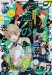 月刊COMIC GENE (コミックジーン)2020年 9月号