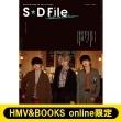 SUPER★DRAGON ARTIST BOOK S★D File 〜Deluxe Edition〜【HMV&BOOKS online限定カバーDver.】