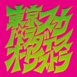 スカパラ登場【SA-CDハイブリッド盤】