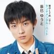センチメンタル・ハート/男のしぐれ(Dタイプ)