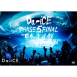 Da-iCE HALL TOUR 2016 -PHASE 5-FINAL in 日本武道館