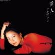 愛人 【限定盤】(アナログレコード)