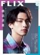 FLIX plus (フリックスプラス)Vol.37 Flix 2020年 10月号増刊 【表紙:横浜流星】