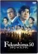 Fukushima 50 DVD通常版