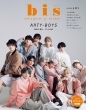 bis (ビス)2020年 10月号増刊【表紙:JO1】