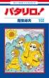 パタリロ! 102 花とゆめコミックス