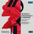 トゥーランガリラ交響曲 アレクサンダー・ソディ&マンハイム国立劇場管弦楽団、タマラ・ステファノヴィチ、トマ・ブロシュ