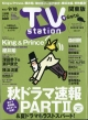 TV station (テレビステーション)関東版 2020年 9月 5日号