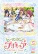 ヒーリングっどプリキュア vol.5