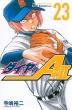 ダイヤのA act2 23 週刊少年マガジンKC