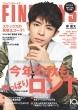 FINEBOYS (ファインボーイズ)2020年 10月号【表紙:岸 優太(King & Prince)】