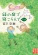 緑の庭で寝ころんで 完全版 実業之日本社文庫