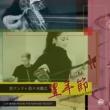 豊年節 (RYUHEI THE MAN VOCAL RE-EDIT)/ 豊年節 (RYUHEI THE MAN INST RE-EDIT)(7インチシングルレコード)