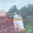送り節 (RYUHEI THE MAN VOCAL RE-EDIT)/ 送り節 (RYUHEI THE MAN INST RE-EDIT)(7インチシングルレコード)